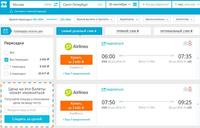 Купить недорого билет на самолет аэрофлот заказать билет на самолет в аэропорту домодедово